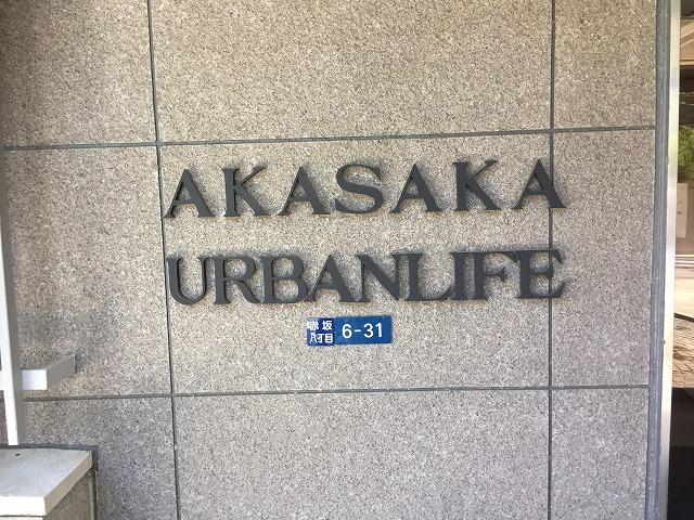 赤坂アーバンライフ